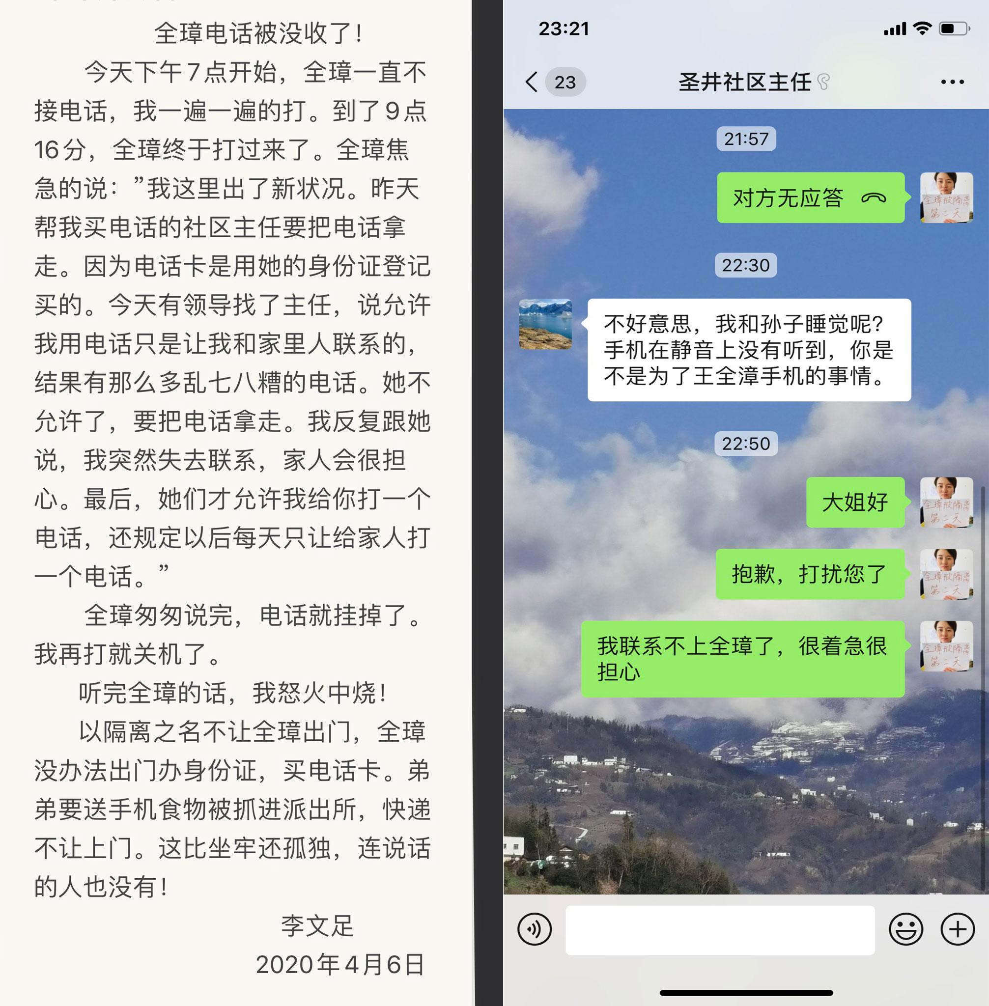 王全璋的电话被没收了。(推特图片/李文足(王全璋妻子)@709liwenzu)