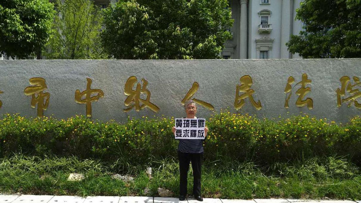 蒲文清呼吁国际社会关注她儿子,救救黄琦。(志愿者提供/RFA资料照)