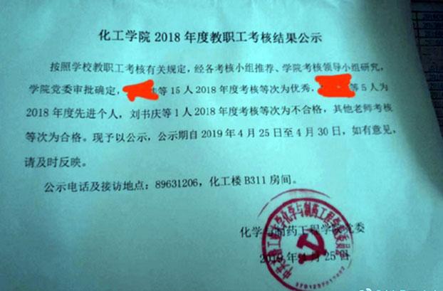 校方近日评定刘书庆是学院里唯一一位不合格老师。(照片来自被访者推特,拍摄日期不详)