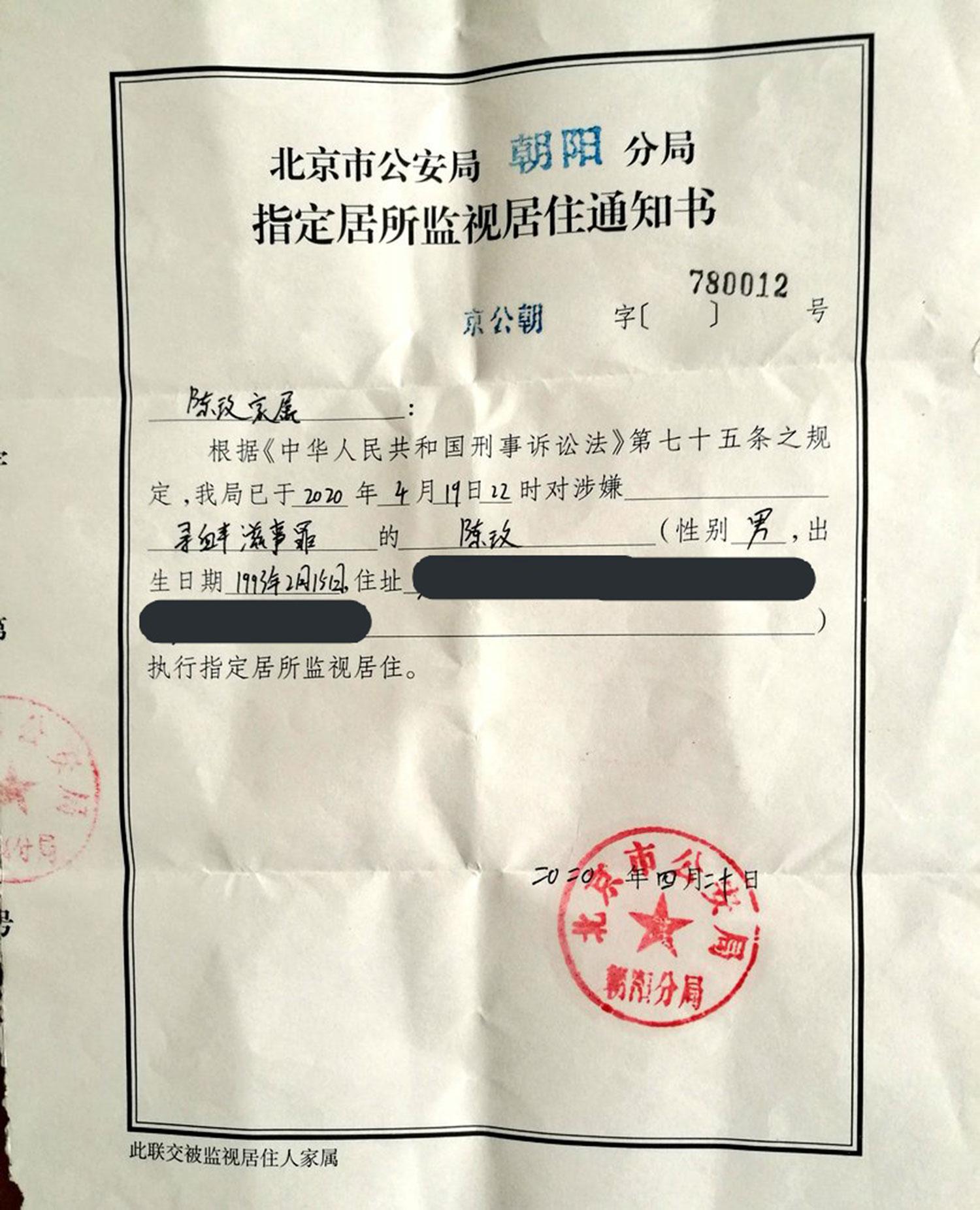 端點星的志願者陳玫因涉嫌尋釁滋事,過去接近兩個月一直被指定居所監視居住。(臉書圖片)