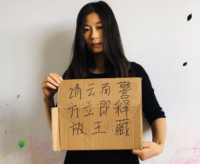 丈夫被扣查使患有精神病的王丽(图)深受困扰。外界不排除她已遭羁押。(王丽推特,拍摄日期不详)