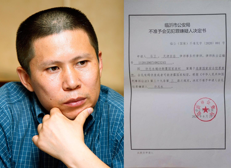 2020年6月29日,临沂市公安局发通知,以防止泄露国家机密为由,拒绝让律师会见许志永。(被访者提供/AP)