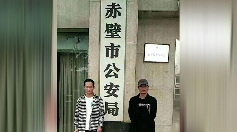 资料图片:湖北赤壁维权人士陈剑雄(右)、袁兵。(被访者独家提供,拍摄日期不详)