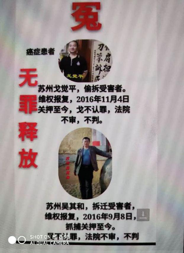 苏州大抓捕事件中戈觉平(网名:奔博)、吴其和等。(图源:博讯网)