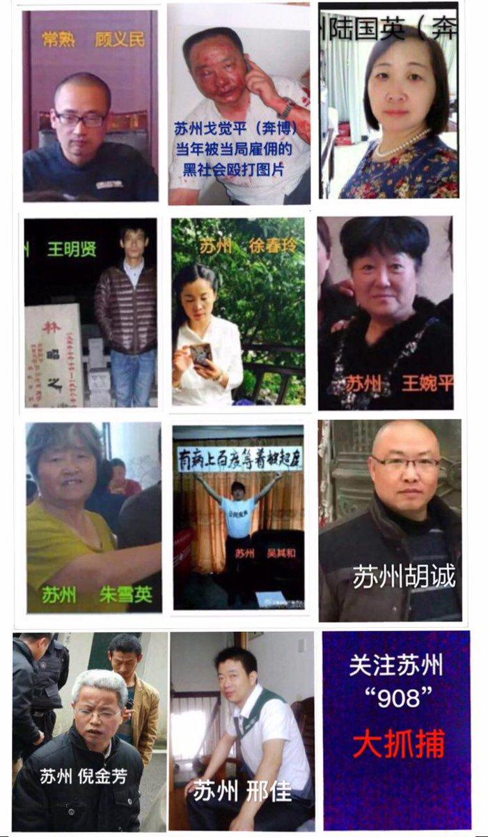 2016年G20峰会期间,苏州当局对异见人士实施大抓捕,先后有11人被抓。(图源:博讯网)