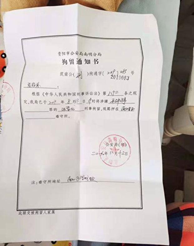 张贾龙拘留通知书。(受访者提供)