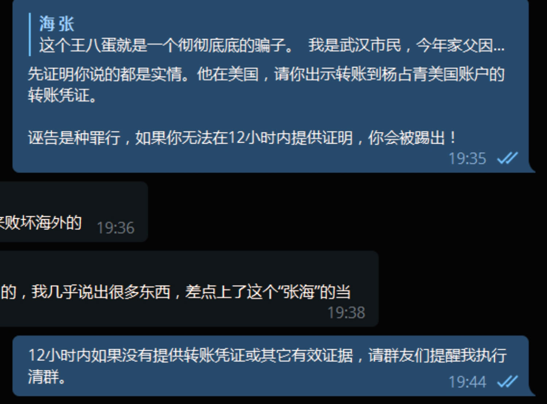 社交媒体上有自称张海的人发表言论,中伤公益人士杨占青。(张海提供,拍摄日期不详)