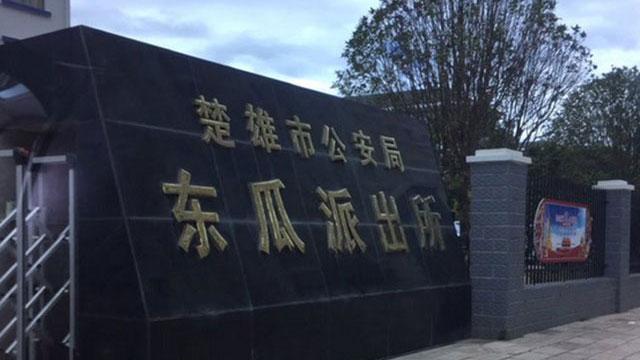 楚雄市东瓜派出所(图)日前传唤王丽和王藏的弟弟问话。两人至今音讯全无。(王丽推特,拍摄日期不详)