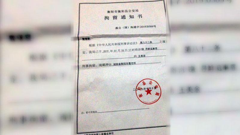 王美余的刑事拘留通知书(推特图片)