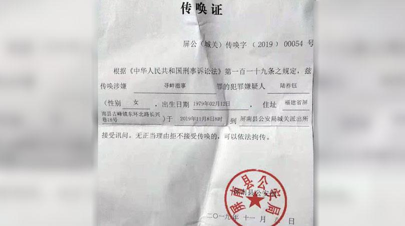福建失地农民、维权人士陆祚钰行政拘留期满后立即遭传唤。(维权网)