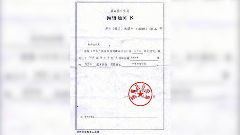 2019年11月9日,福建失地农民、维权人士陆祚钰今天行政拘留期满后立即遭传唤后,又遭刑事拘留。(维权网)