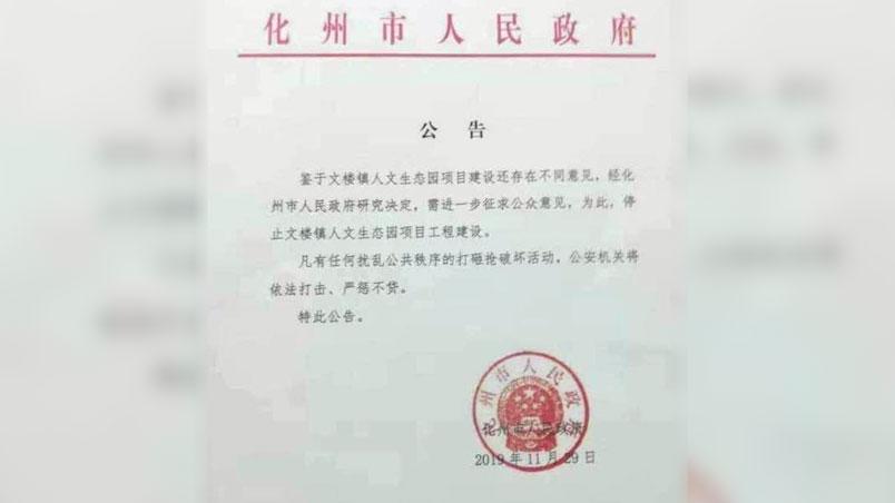 广州茂名化州市文楼镇政府搁置兴建火葬场计划后,当地居名与警方爆发冲突,11月29日网上流传出当地政府公告暂停建设。(微博图片)