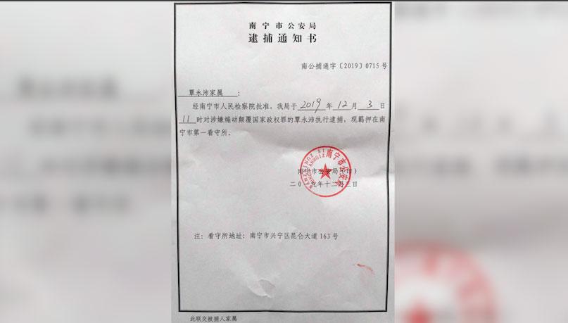 家属收到逮捕通知书,覃永沛被正式逮捕。(图源:中国公民运动网)