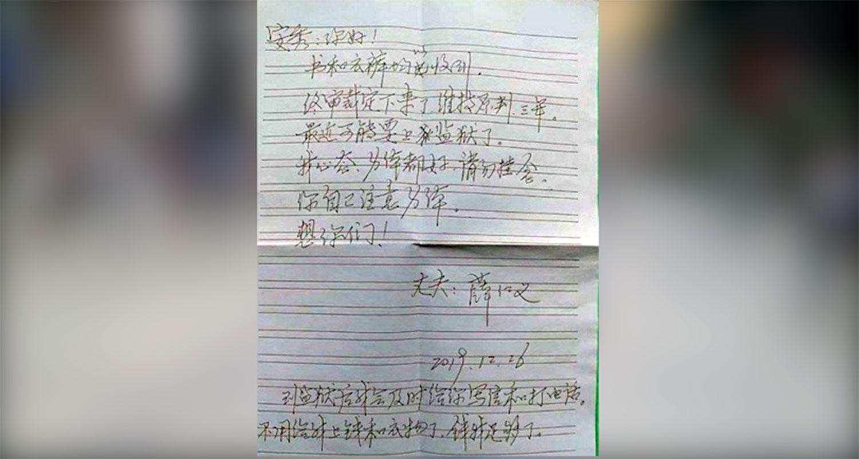 薛仁义亲笔写的信件邮寄到赵安秀。(中国公民运动网)