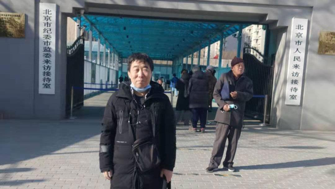 2021年1月18日,养老金被剥夺的徐永海(图)到北京市信访局上访。(徐永海独家提供)