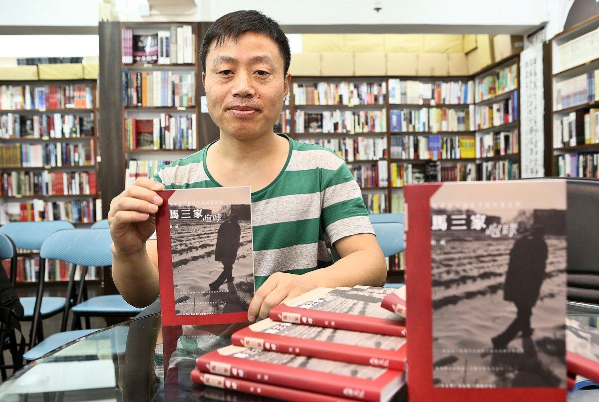 杜斌在2014年出书《 马三家咆哮》,再揭马三家劳教所残酷迫害法轮功的罪恶。 (推特图片)