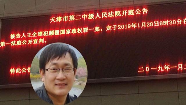 2019年1月28日,维权律师王全璋,涉及的颠覆国家政权罪,天津第二中级法院一审宣判,王全璋被判监禁4年半、剥夺政治权利5年。(Public Domain)