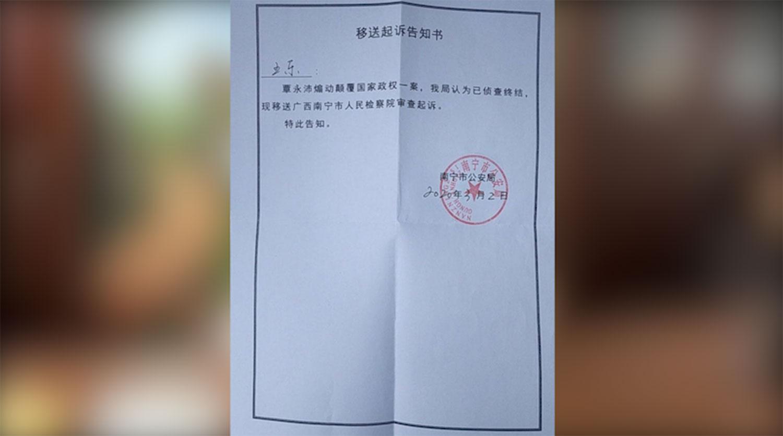 南宁市公安局发出通知,覃永沛涉嫌煽颠案已移送检察院审查起诉。(邓女士提供,拍摄日期不详)。