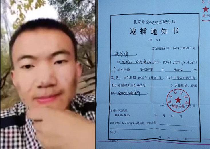 甘肃青年、北大前保安张盼成因自拍视频反对习近平到处撒钱、反对新疆教育营遭逮捕 。(图源:维权网)