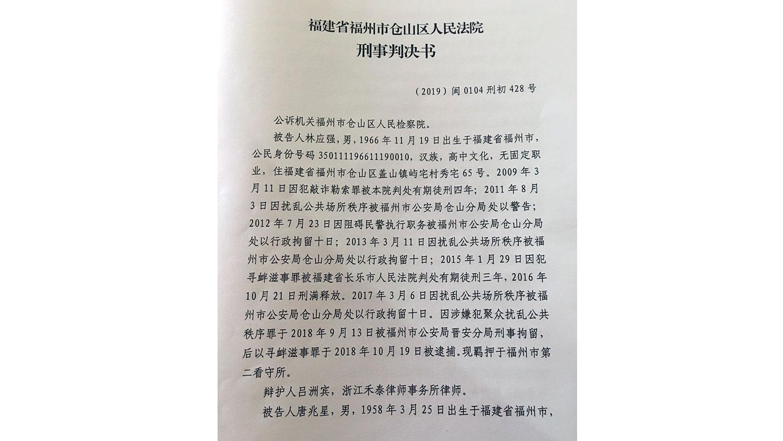 2020年4月17日,福州市仓山区法院就鞭炮案发出书面判词,裁定三名被告罪成。(被访者提供)