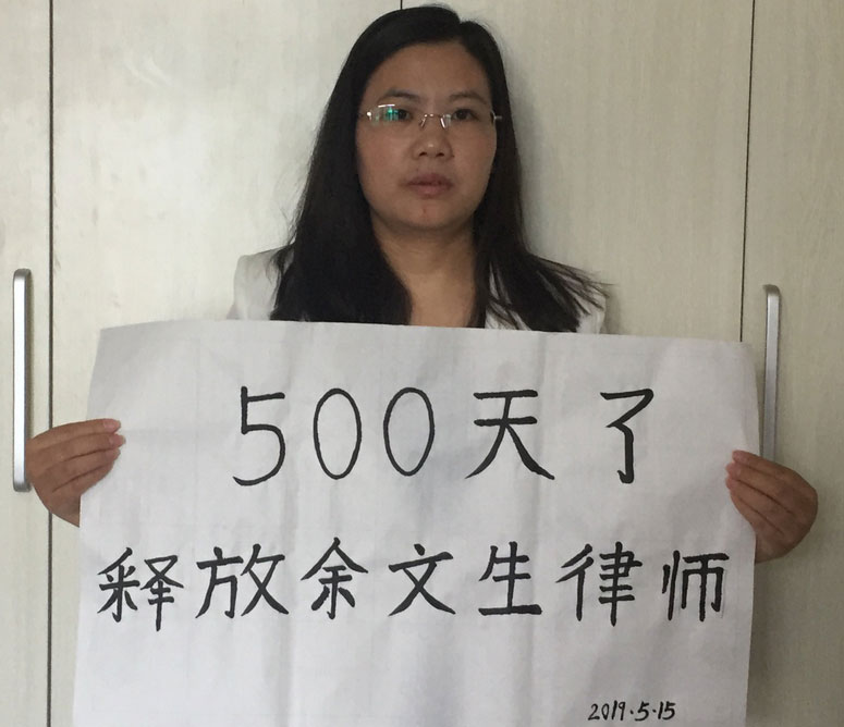 2019年5月15日是余文生被羁押满500天的日子。妻子许艳(图)期盼他早日获释。(照片来自许艳推特,拍摄日期不详)