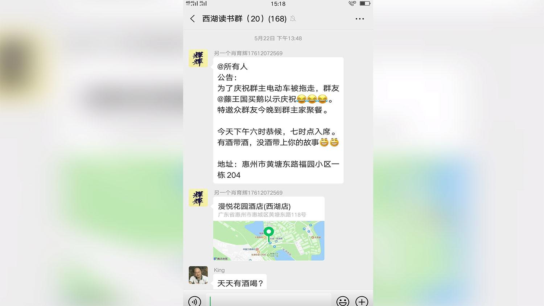 肖育辉早前曾透过微信群发出聚餐邀请,不排除因此触动当局神经。(微博截图)