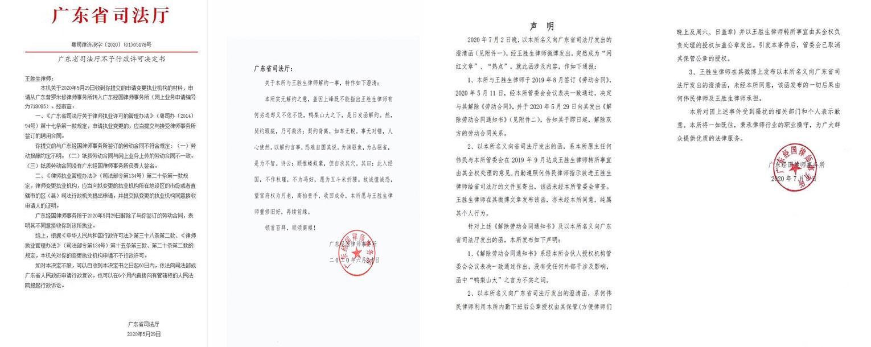 广东司法厅强迫经国律师事务所解雇王胜生律师的后续文件。(推特图片)