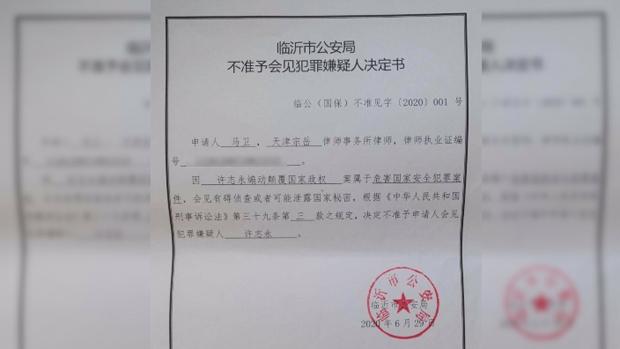 2020年6月29日,臨沂市公安局發通知,以防止泄露國家機密爲由,拒絕讓律師會見許志永。(被訪者提供)