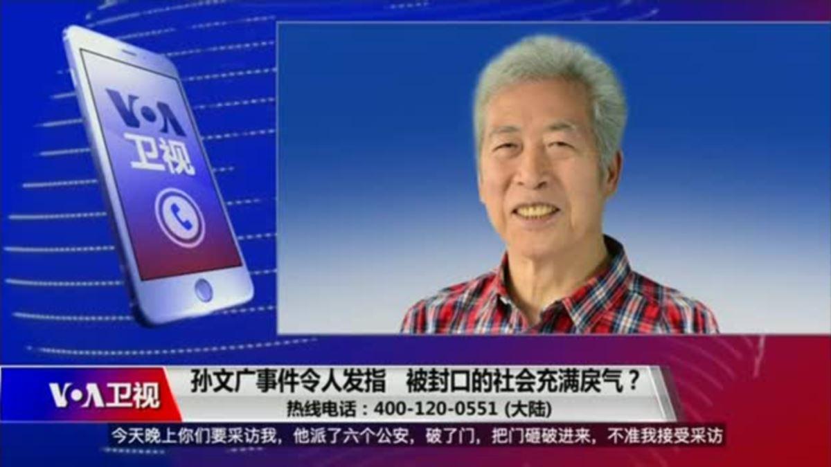 资料图片:2018年8月2号,山东大学退休教授孙文广在接受美国之音现场采访时,监控他的国保破门而入,将他带走。(视频截图)