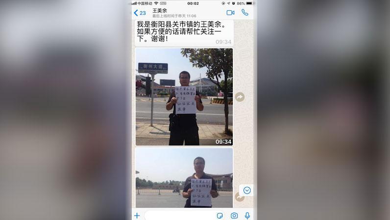 王美余2018年于朋友圈发出的请求关注呼吁(推特图片)