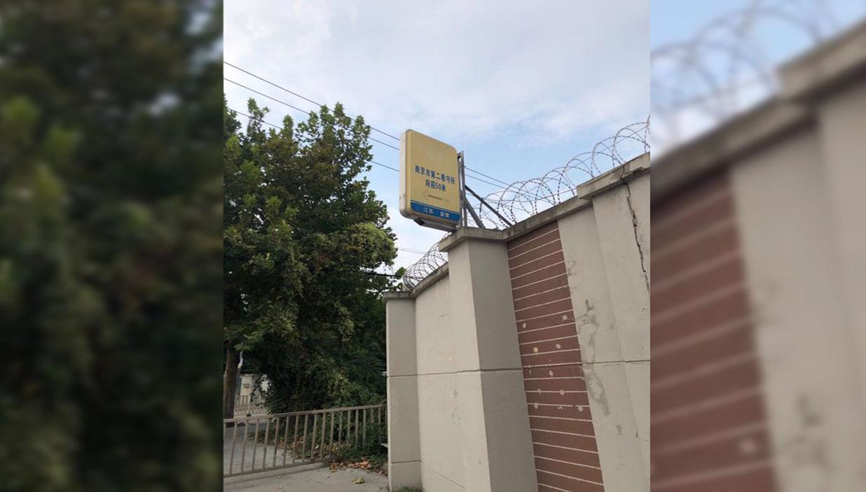 南京市第二看守所(维权网)