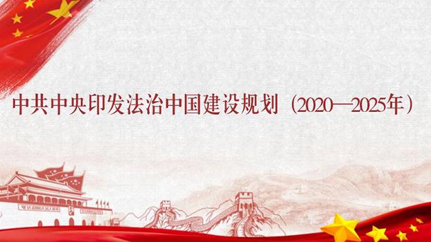 中共中央印发《法治中国建设规划(2020-2025年)》(钦点财富网)