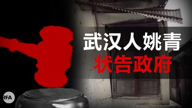 武汉公民姚青状告政府2020年1月封城违法(自由亚洲电台制图)