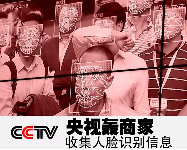 中国央视批商家收集人脸识别信息(自由亚洲电台制图)