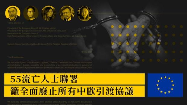 罗冠聪、艾未未等55流亡人士联署 吁全面废止所有中欧引渡协议(自由亚洲电台粤语组制图)