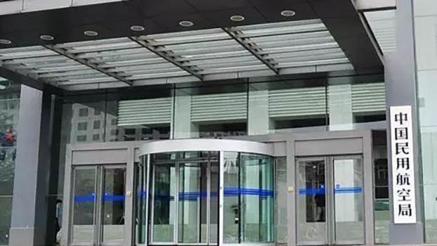 中国民用航空局大楼(知乎网)