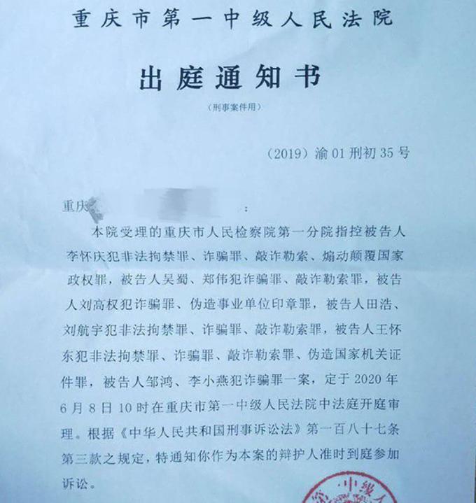 重庆中级法院发出的李怀庆出庭通知书(RTHK网站)