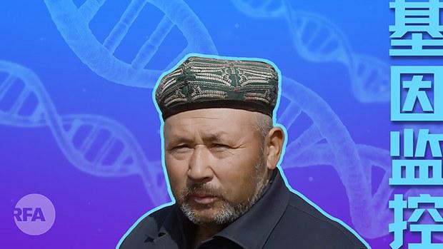 法医数据库存储维吾尔人档案引争议