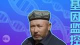 法醫數據庫存儲維吾爾人檔案引爭議