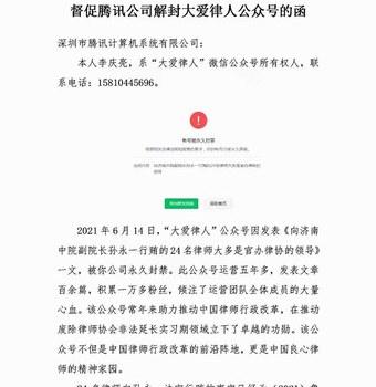 李庆亮督促腾讯公司解封公众号的信函(推特截图)