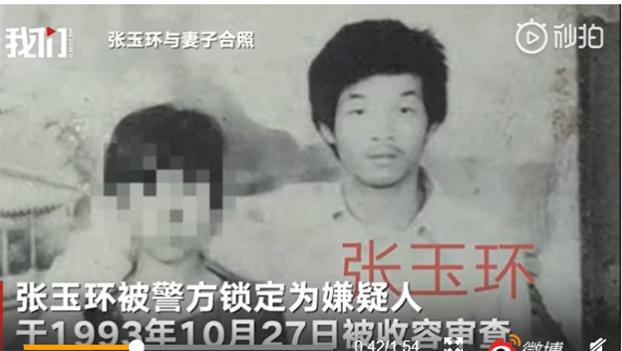张玉环(右)在被捕前与妻子的合影(网络视频截图)