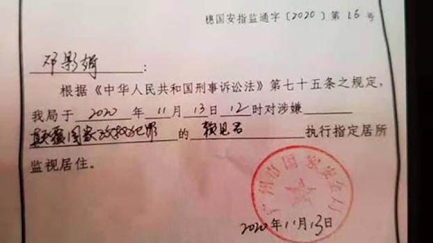 广州国安局对民运人士赖见君指定监视居住的通知书(维权网)
