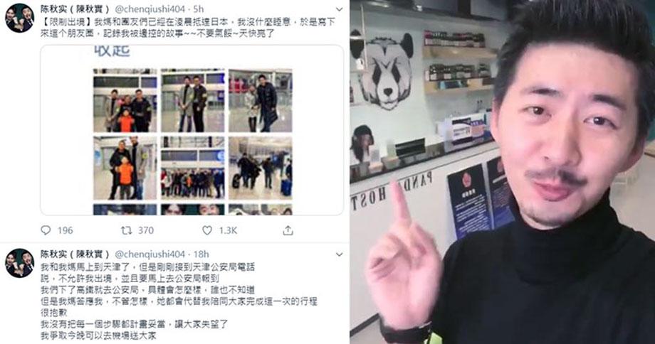 陈秋实在推特上説,在天津机场登机前数小时,收到公安局来电通知他被限制出境。(陈秋实推特)