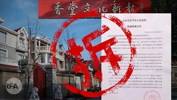 北京将强拆香堂别墅 房产证如废纸一张