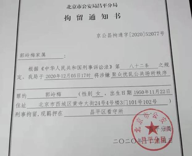 北京市公安局昌平分局对诗人郭小川之女郭岭梅发出的拘留通知书(推特截图)