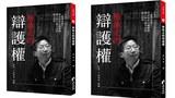 长沙富能案当事人吴葛剑雄的父亲吴有水22日举办新书发布会,并指控当局秘密审判三人。