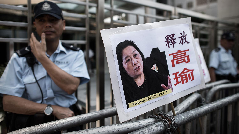 2015年4月17日,香港中联办大楼前的铁栅上,示威者插上要求释放高瑜的标语牌。(AFP)