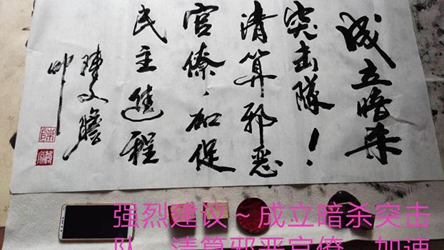 陈家鸿早前发布书法作品,要求清算中共官僚。(覃永沛律师提供)