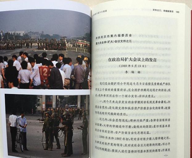 2019年5月31日,在《最後的秘密》一��中,�r任北京市委���的李�a�表�B�碜o�小平���Q定。(�且嗤┨峁┍咎���Z部)