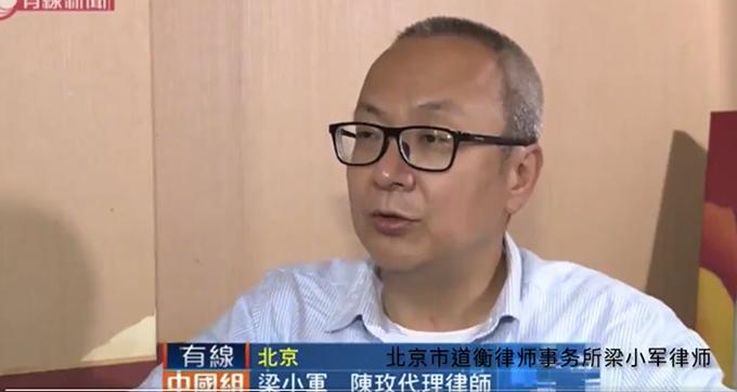 端点星案涉案人陈玫家人为其聘请的律师梁小军(微博截图)